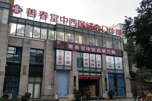 善春堂中医研究院